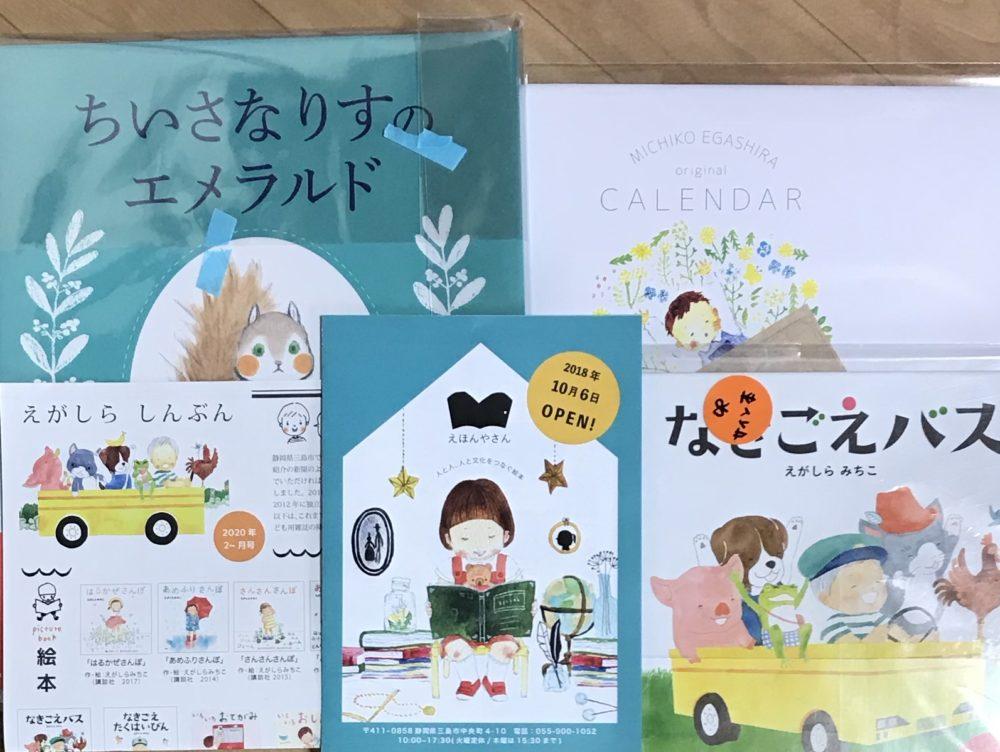 静岡・三島の「えほんやさん」へ。田中清代さんの原画展。